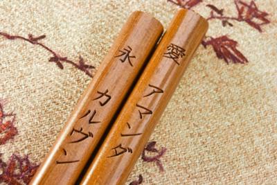 Personalized Japanese names + Love & Eternity Symbols
